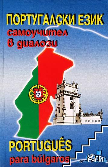 Португалски език. Самоучител в диалози