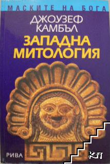Маските на бога. Том 3: Западна митология