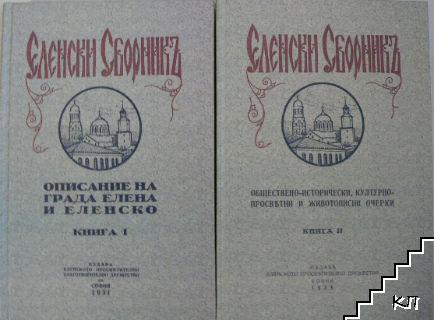 Еленски сборникъ. Книга 1-2