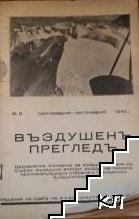 Въздушенъ прегледъ. Бр. 5 / 1940