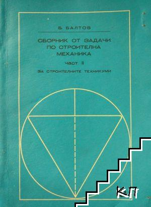 Сборник от задачи по строителна механика.Част 2