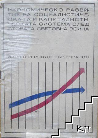 Икономическо развитие на социалистическата и капиталистическата система след Втората световна война