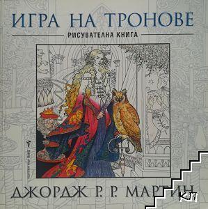 Игра на тронове: Рисувателна книга