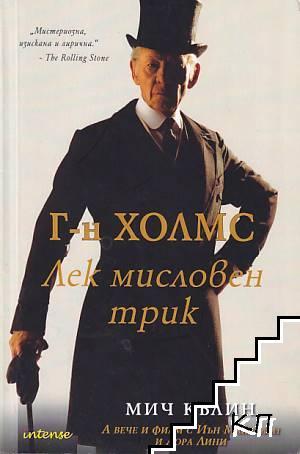 Г-н Холмс. Лек мисловен трик