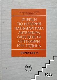 Очерци по история на българската литература след девети септември 1944 година. Книга 1