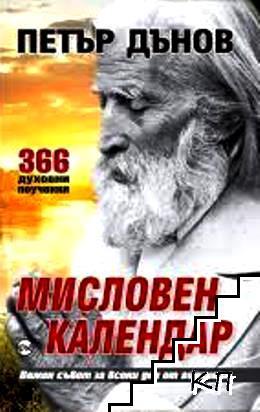 Петър Дънов. Мисловен календар