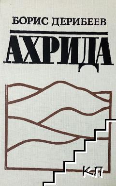 Ахрида