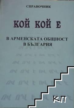 Кой кой е в арменската общност в България