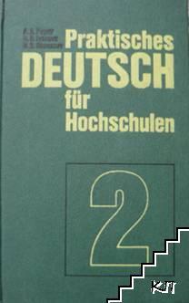 Praktisches Deutsch für Hochschulen 2