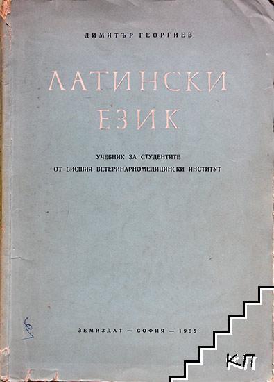 Латински език