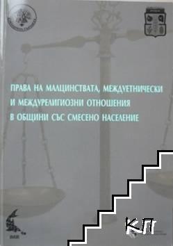 Права на малцинствата, междуетнически и междурелигиозни отношения в общини със смесено население