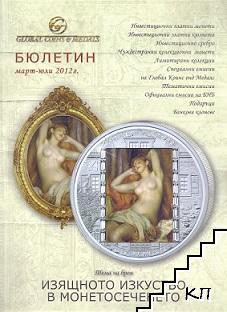 Изящното изкуство в монетосеченето