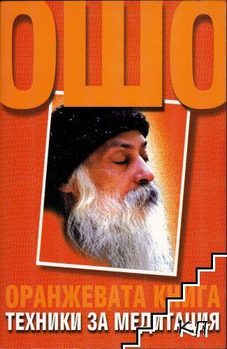 Оранжевата книга: Техники за медитация