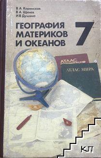 География материков и океанов за 7. класса