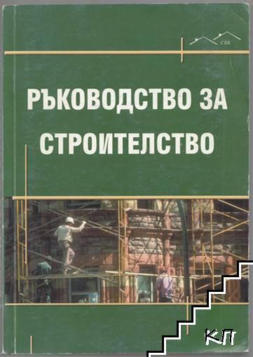Ръководство за строителство
