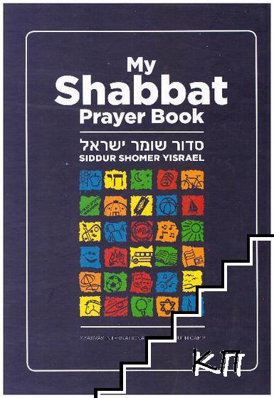 My Shabbat prayer book