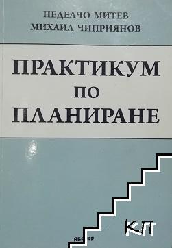Практикум по планиране