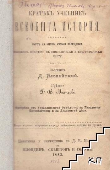 Кратъкъ учебникъ всеобшта история