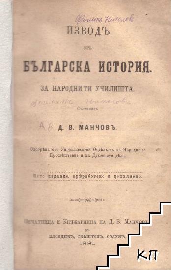 Изводъ отъ българска история