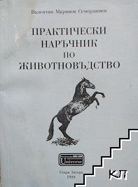 Практически наръчник по животновъдство