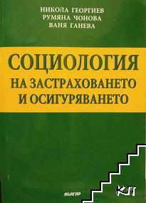 Социология на застраховането и осигуряването