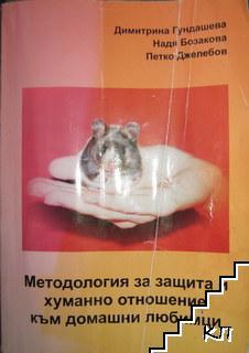 Методология за защита и хуманно отношение към домашни любимци