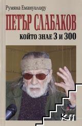 Петър Слабаков, който знае 3 и 300