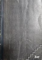Нощенъ праздникъ / Модерниятъ сексуаленъ моралъ / Съвременните полови отношения / Изгубена Ленора / Гладъ