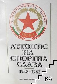 Летопис на спортна слава 1948-1983