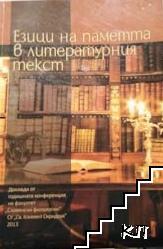 Езици на паметта в литературния текст