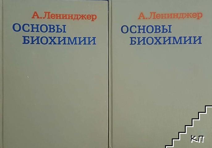 Основы биохимии в трех томах. Том 1-3