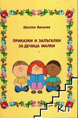 Приказки и залъгалки за дечица малки