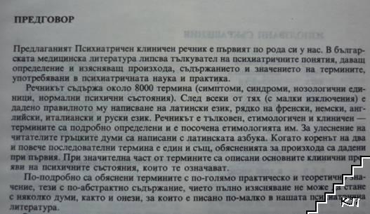 Психиатричен клиничен речник (Допълнителна снимка 2)