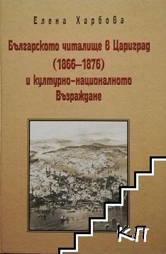 Българското читалище в Цариград (1866-1876) и културно-националното Възраждане