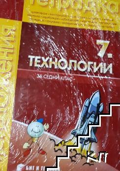 Тетрадка по технологии за 7. клас