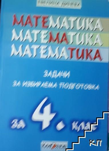 Математика за 4. клас