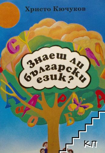 Знаеш ли български език?