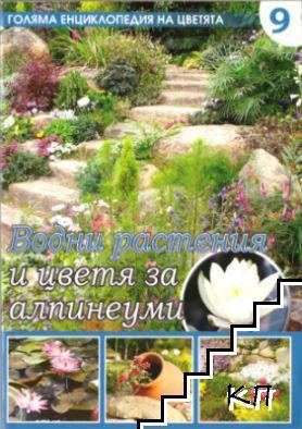 Голяма енциклопедия на цветята. Том 9: Водни растения и цветя за алпинеуми