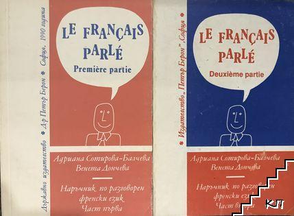 Le Français Parlé. Partie 1-2 / Наръчник по разговорен френски език. Част 1-2