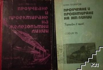 Проучване и проектиране на железопътни линии. Част 1-2