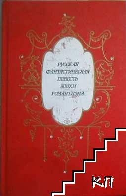 Русская фантастическая повесть эпохи Романтизма