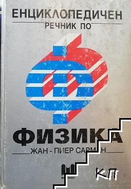 Енциклопедичен речник по физика