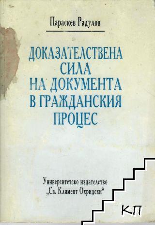 Доказателствена сила на документа в гражданския процес