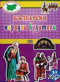 Български народни будители