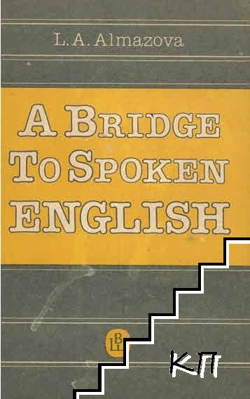 A Bridge to Spoken English