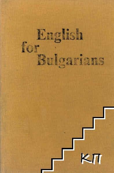 English for Bulgarians. Book 1: Вeginners