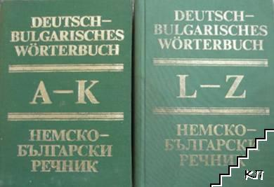 Немско-български речник. Том 1-2