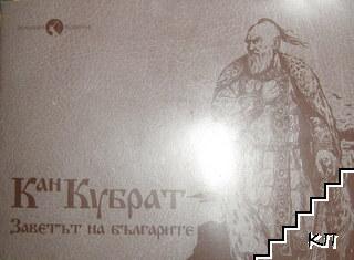 Кан Кубрат: Заветът на българите