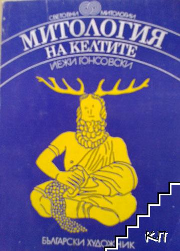 Митология на келтите