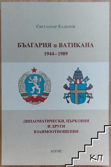България и Ватикана 1944-1989